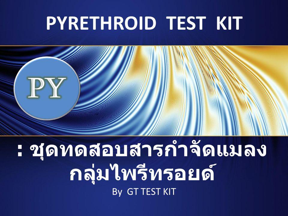 TEST KIT TEST KIT : ชุดทดสอบสารกำจัดแมลง กลุ่ม ไพรีทรอยด์ Detection Limit : peppers, chili = 0.4 mg./kg.