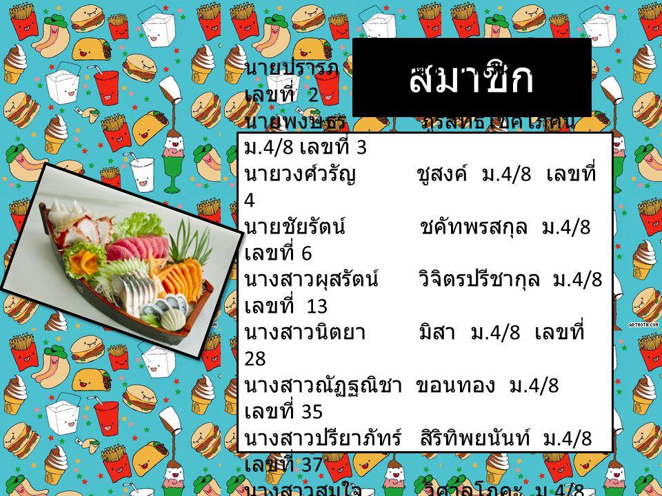อาหารประจำ ชาติไทย อาหารประจำชาติไทย ประเทศไทยมีทั้ง อาหารคาวและอาหารหวาน สำหรับอาหาร คาวของไทยนั้นจะมีทุกรส เปรี้ยว หวาน เค็ม เผ็ด โดยปรุงขึ้นมาในหลายลักษณะ ดังนี้ แกง ( แกงเผ็ด แกงคั่ว แกงเขียวหวาน แก้มส้ม แกงจืด แกงไตปลา ฯลฯ ) ผัด ( ผัดเผ็ด ผัด พริก ผัดเปรี้ยวหวานฯลฯ ) ยำ ( ยำถั่วพู ยำ ทวาย ยำหัวปลี ฯลฯ ) ทอด เผา หรือย่าง ( เนื้อสัตว์ที่นิยมใช้คือ หมู ปลา กุ้ง ไก่ ) เครื่อง จิ้ม ( น้ำพริก กะปิคั่ว หลน ฯลฯ ) และเครื่อง เคียง เช่นแกงเผ็ด จะมีไข่เค็ม ปลาเค็มหรือ เนื้อเค็มเป็นเครื่องเคียง ส่วนอาหารหวานของ ไทยจะมีทั้งชนิดน้ำและแห้ง ( กล้วยบวชชี ขนมเปียกปูน ทองหยิบ ทองหยอด สังขยา ) ขนมหวานชนิดแห้ง ปกติจะทำเป็นขนมอบใส่ ขวดโหลเพื่อให้เก็บไว้ได้นาน ( ขนมกลีบ ลำดวน ขนมหน้านวล ขนมผิง ขนมทองม้วน ขนมจ่ามงกุฎ ) นอกจากนี้ยังมีการแกสลักหรือ ปั้นขนมให้เป็นรูปต่างอีกด้วย