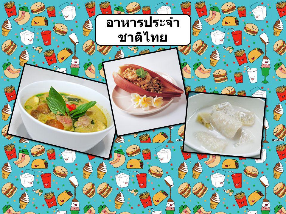 อาหารประจำ ชาติไทย