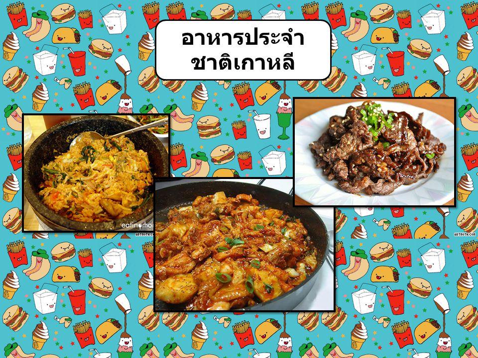 อาหารประจำ ชาติญี่ปุ่น อาหารประจำชาติญี่ปุ่น ทั่วไปจะ ประกอบด้วย ข้าว ผัก ซุปปรุงจากเต้าเจี้ยว ญี่ปุ่นที่เรียกว่า มิโซะ ผักดองและปลาหรือเนื้อ เป็นข้าวมักรับประทานกับสาหร่ายทะเลตาก แห้ง ( โนริ ) เครื่องปรุงที่นิยมใช้คือซอสที่ทำ จากถั่วเหลืองหรือเรียกว่า โชยุ อาหารญี่ปุ่นที่ สำคัญได้แก่ ซาซิมิ เป็นปลาดิบชิ้นบางๆ รับประทานคู่กับมัสตาร์ดเขียวหรือที่เรียกว่าวา ซาบิ ซูชิ เป็นการผสมผสานปลากับข้าว มี 3 ชนิด ได้แก่ โนงิริ ซูชิ ปั้นเป็นก้อนรูปวงรีวาง เนื้อปลาไว้ข้างบนเสริมด้วยสาหร่ายทะเล มา กิซูชิ เป็นข้าวห่อสาหร่ายมีปลาดิบและผักอยู่ ข้างใน สุดท้ายคือเทมากิ ซูชิ เป็นข้าวและมี ปลาดิบและผักอยู่ด้านในห่อเป็นรูปกรวย นอกจากซูชิแล้วยังมี ชาบู ชาบุ เป็นอาหาร ประเภทหม้อไฟคล้าย จิ้มจุ่ม ของไทยอีกด้วย ที่ขาดไม่ได้คงเป็นโซบะและอุดงเป็น ก๋วยเตี๋ยวที่ทำจากแป้งของบัควีต ส่วนอุดงทำ จากแป้งข้าวสาลี รับประทานกับน้ำซุปมีผัก โรยหน้า นิยมรับประทานแบบร้อน แต่ในช่วง ฤดูร้อนจะรับประทานแบบเย็น