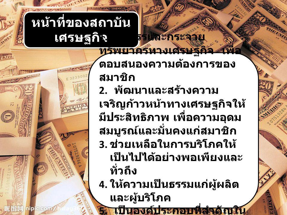 คำถาม 2. หน้าที่ของสถาบันเศรษฐกิจมี อะไรบ้าง