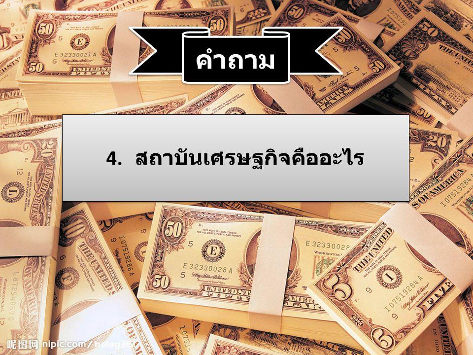 คำถาม 4. สถาบันเศรษฐกิจคืออะไร