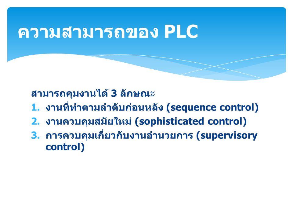 สามารถคุมงานได้ 3 ลักษณะ 1. งานที่ทำตามลำดับก่อนหลัง (sequence control) 2. งานควบคุมสมัยใหม่ (sophisticated control) 3. การควบคุมเกี่ยวกับงานอำนวยการ