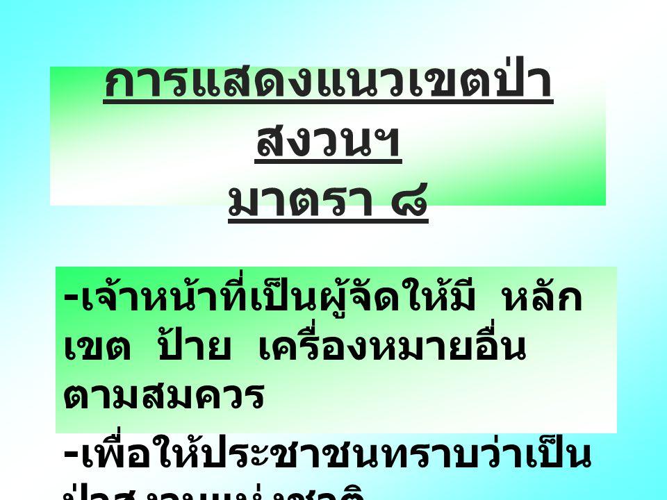 คณะกรรมการป่าสงวน แห่งชาติ ( มาตรา ๑๐ ) กรรมการโดยตำแหน่ง + กรรมการที่รัฐมนตรีแต่งตั้ง ( ๒ คน ) มีอำนาจหน้าที่ (๑)ควบคุมให้เป็นไปตามมาตรา ๘ และมาตรา ๙ (๒)ดำเนินการสอบสวนและวินิจฉัยคำ ร้องตามมาตรา ๑๓ (๓)มีหนังสือ + เรียกบุคคล / ให้ส่ง เอกสาร + เพื่อการสอบสวนตาม มาตรา ๑๓ (๔)ตั้งคณะอนุกรรมการคอย ช่วยเหลือ