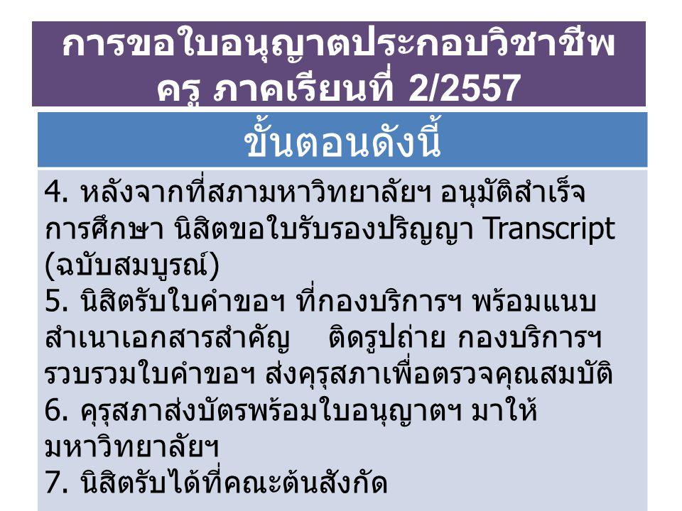 การขอใบอนุญาตประกอบวิชาชีพ ครู ภาคเรียนที่ 2/2557 ขั้นตอนดังนี้ 4.