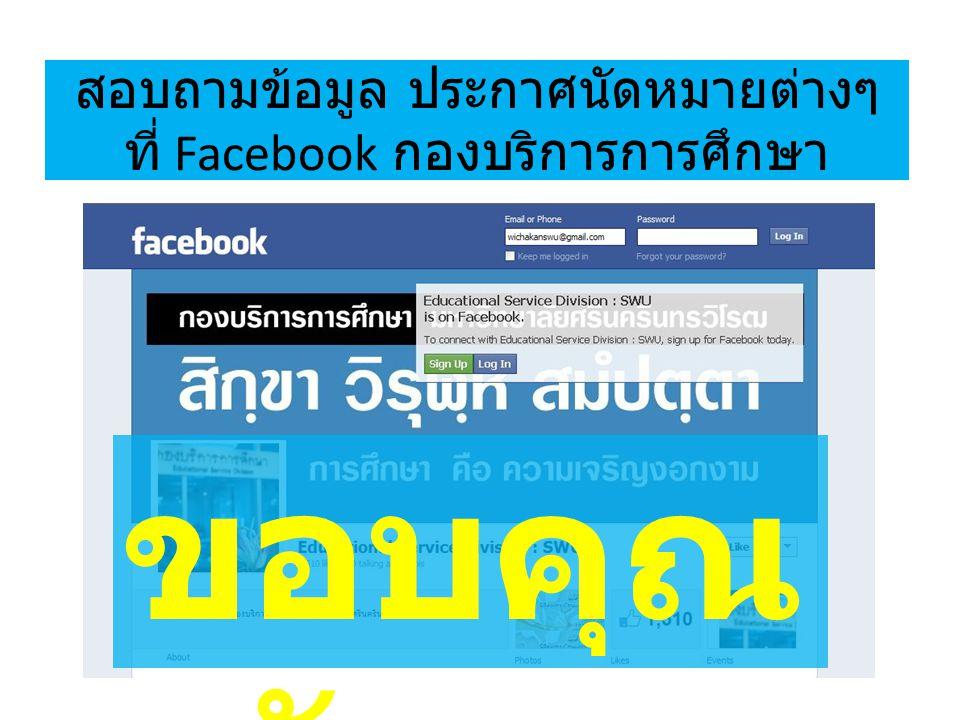 สอบถามข้อมูล ประกาศนัดหมายต่างๆ ที่ Facebook กองบริการการศึกษา ขอบคุณ ครับ