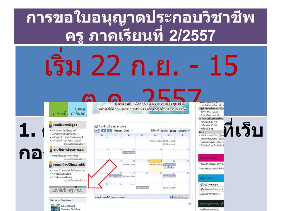 การขอใบอนุญาตประกอบวิชาชีพ ครู ภาคเรียนที่ 2/2557 เริ่ม 22 ก.