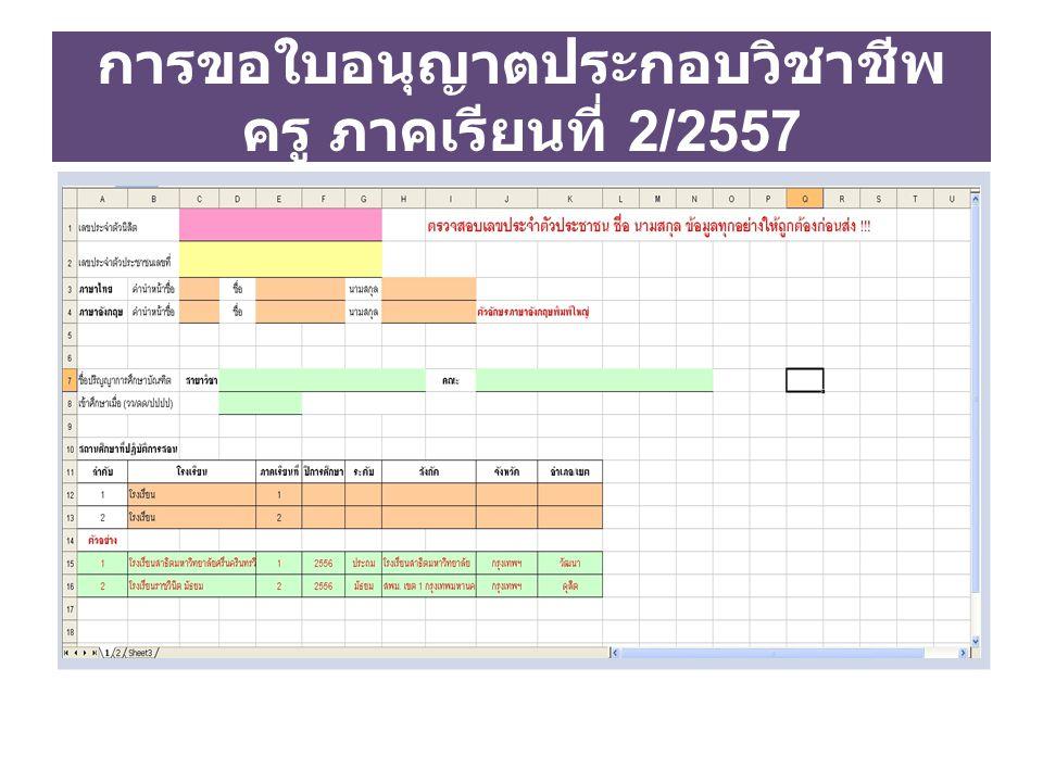การขอใบอนุญาตประกอบวิชาชีพ ครู ภาคเรียนที่ 2/2557