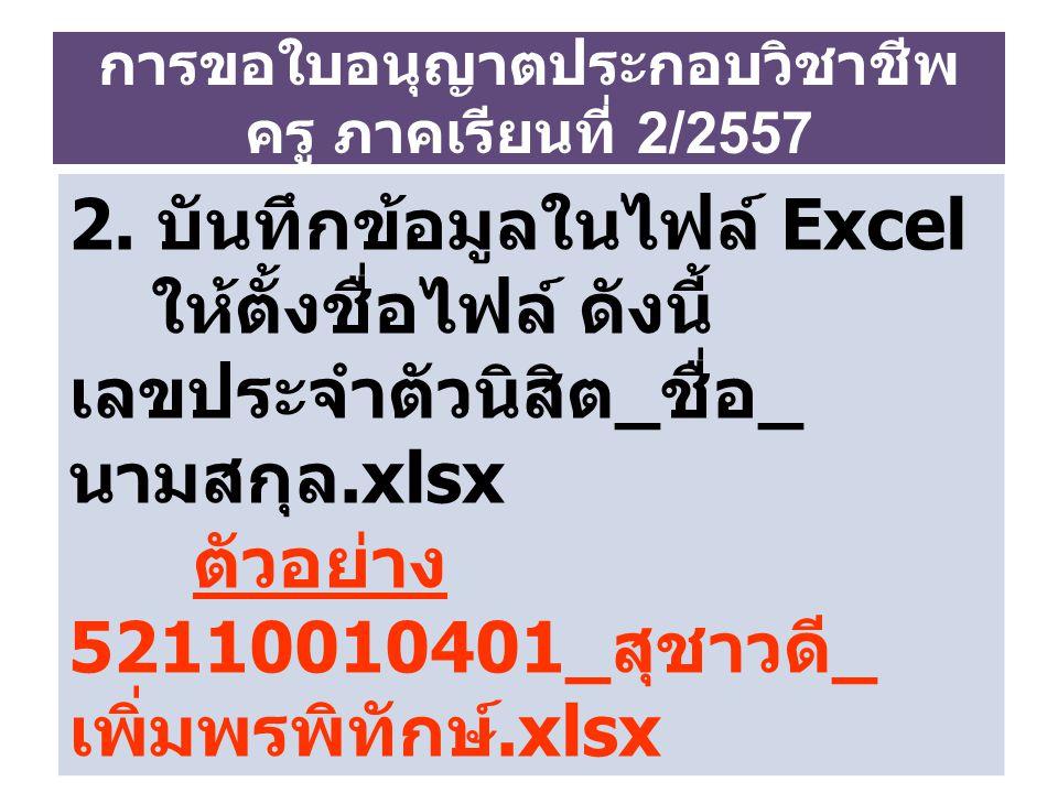 การขอใบประกอบวิชาชีพครู ภาคเรียนที่ 2/2557 3.