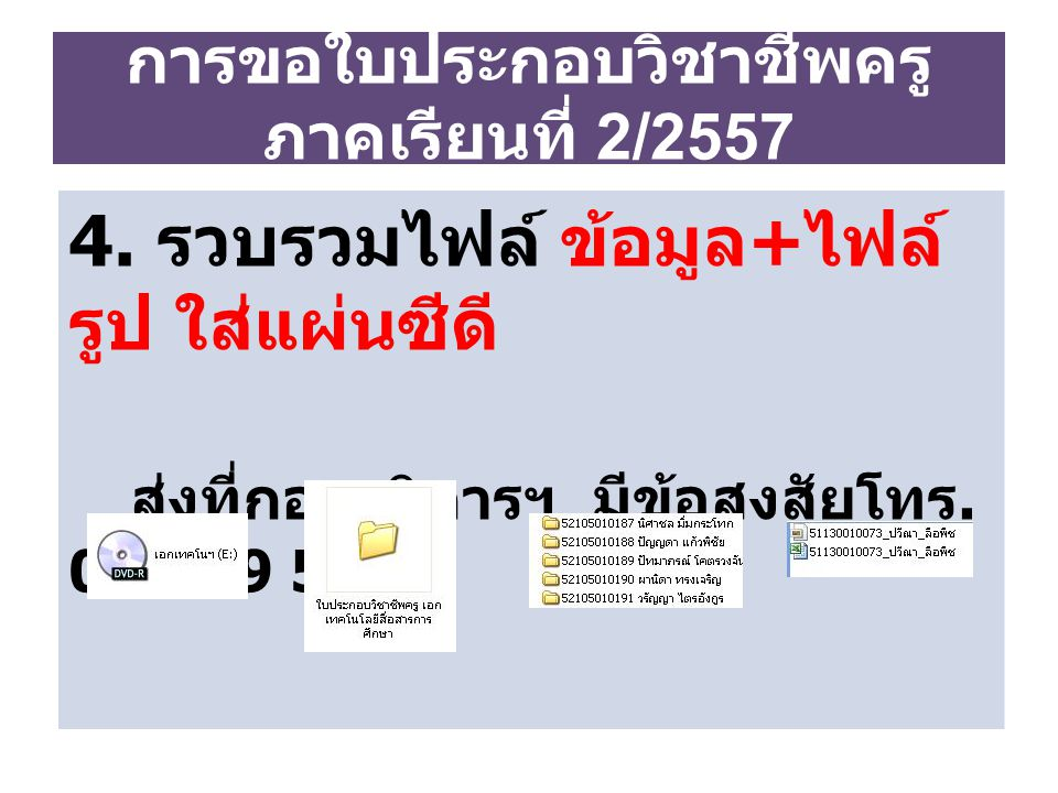 การขอใบอนุญาตประกอบวิชาชีพ ครู ภาคเรียนที่ 2/2557 ขั้นตอนดังนี้ 1.