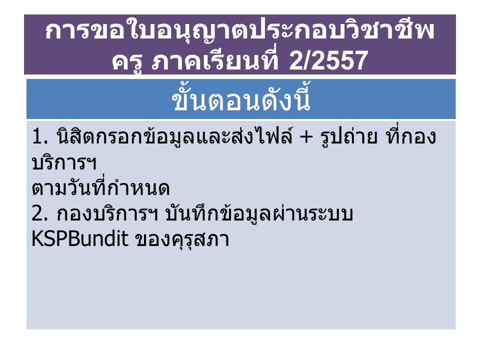 การขอใบอนุญาตประกอบวิชาชีพ ครู ภาคเรียนที่ 2/2557 ขั้นตอนดังนี้ 3.
