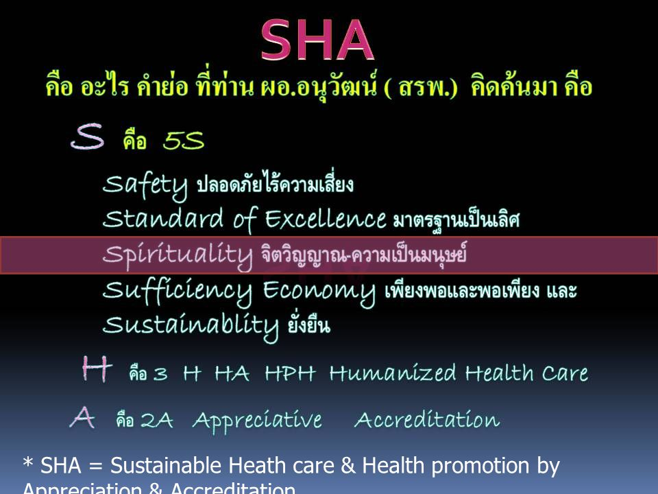 * SHA = Sustainable Heath care & Health promotion by Appreciation & Accreditation