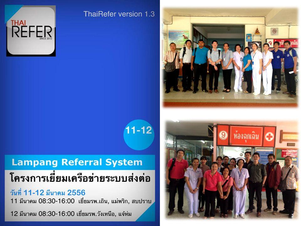 กระทู้ / สอบถาม Add Namo Teerin http://www.facebook.com /ThaiRefer