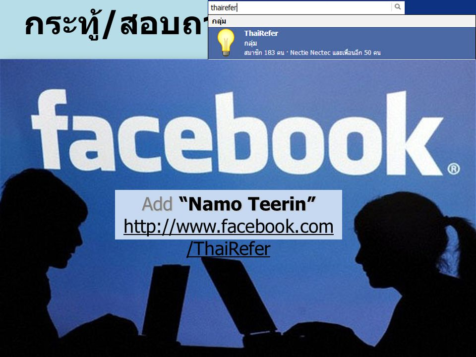 "กระทู้ / สอบถาม Add ""Namo Teerin"" http://www.facebook.com /ThaiRefer"