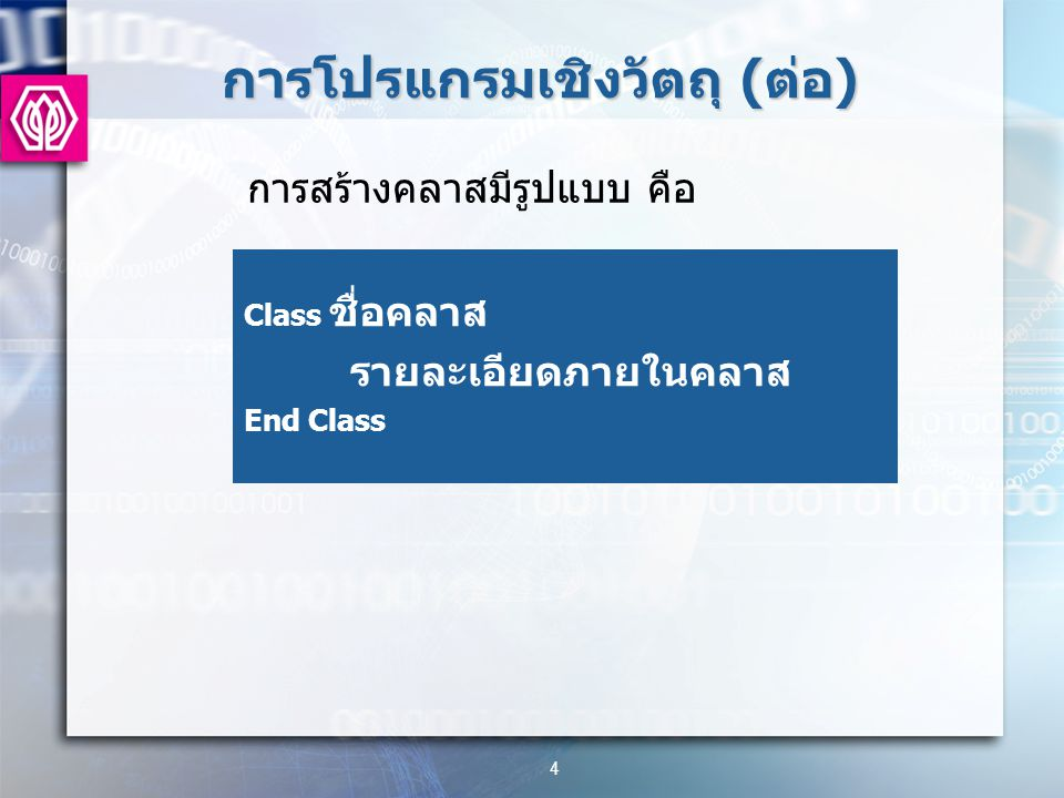 การโปรแกรมเชิงวัตถุ ( ต่อ ) การสร้างคลาสมีรูปแบบ คือ Class ชื่อคลาส รายละเอียดภายในคลาส End Class 4