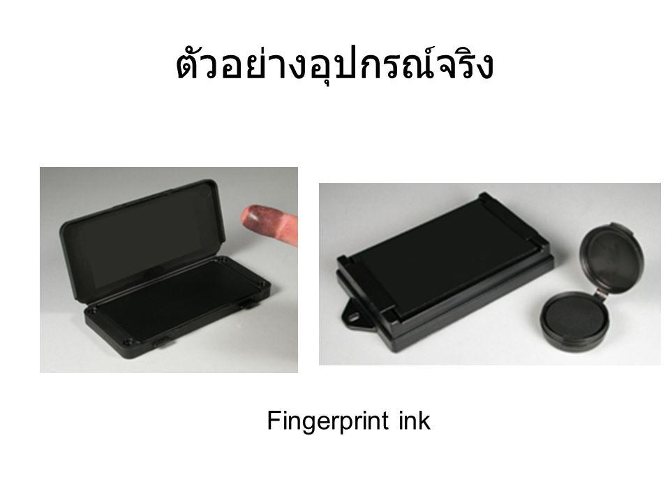 ตัวอย่างอุปกรณ์จริง Fingerprint ink