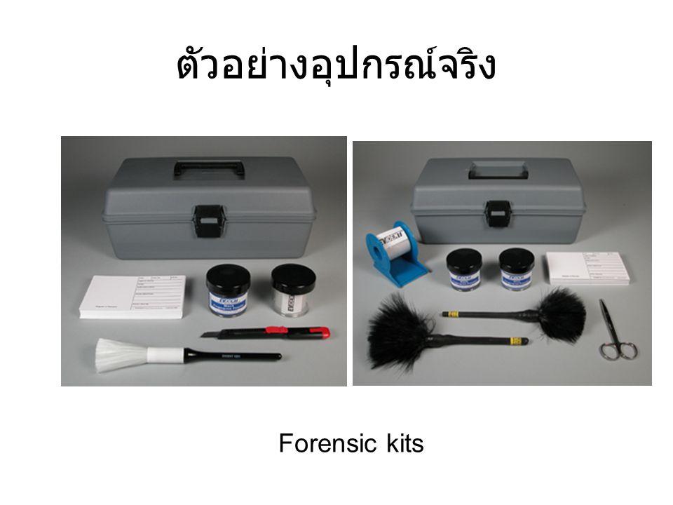 ตัวอย่างอุปกรณ์จริง Forensic kits