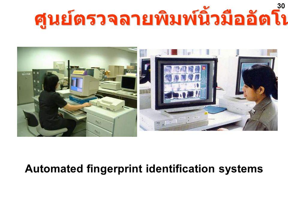 ศูนย์ตรวจลายพิมพ์นิ้วมืออัตโนมัติ (AFIS) 30 Automated fingerprint identification systems