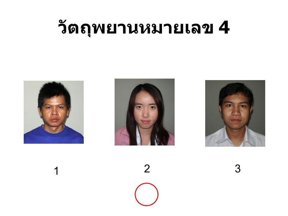 1 23 วัตถุพยานหมายเลข 4
