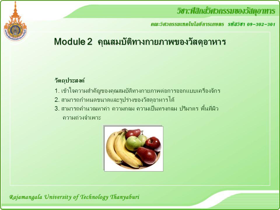 Module 2 คุณสมบัติทางกายภาพของวัสดุอาหาร วัตถุประสงค์ 1.