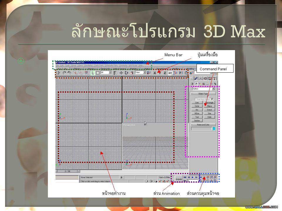  เป็นโปรแกรม 3D ที่เจาะตลาดระดับกลางมา โดยตลอด แต่หลังจากถูกบริษัท Autodesk เทคโอเวอร์ไป แล้วยังมีการรวมโค้ดบางส่วนเข้า กับโปรแกรมในเครือของ Autodesk เช่น AutoCAD และ Maya ทำให้ในปัจจุบัน 3D Max สามารถทำงานขั้นสูงได้ โดยไม่ต้องใช้ โปรแกรมระดับสูงอย่าง Maya เลย  ประเภท - แชร์แวร์ หน้าที่ 6