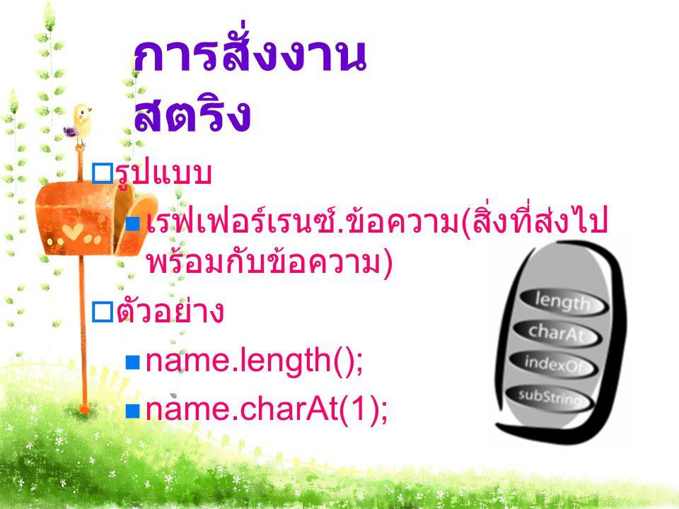 การสั่งงาน สตริง  รูปแบบ เรฟเฟอร์เรนซ์. ข้อความ ( สิ่งที่ส่งไป พร้อมกับข้อความ )  ตัวอย่าง name.length(); name.charAt(1);