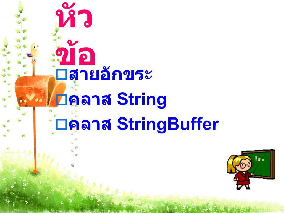 หัว ข้อ  สายอักขระ  คลาส String  คลาส StringBuffer