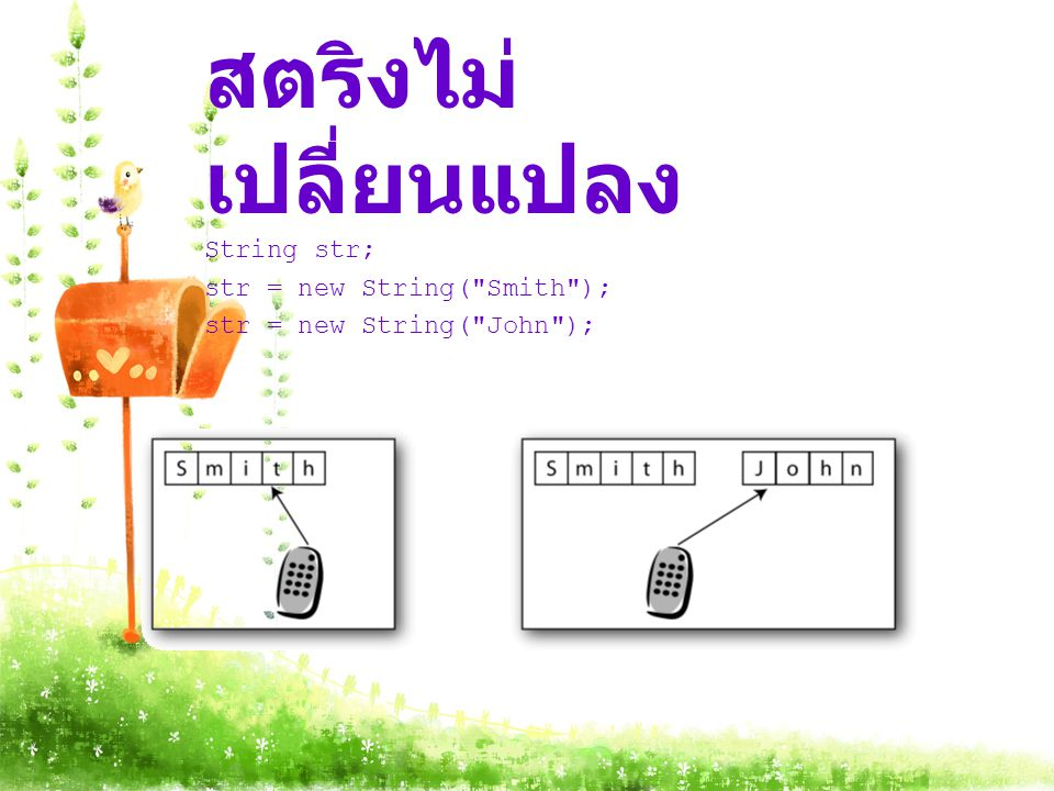 สตริงไม่ เปลี่ยนแปลง String str; str = new String( Smith ); str = new String( John );