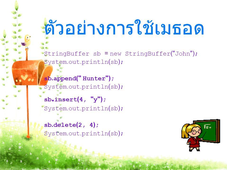 ตัวอย่างการใช้เมธอด StringBuffer sb = new StringBuffer(