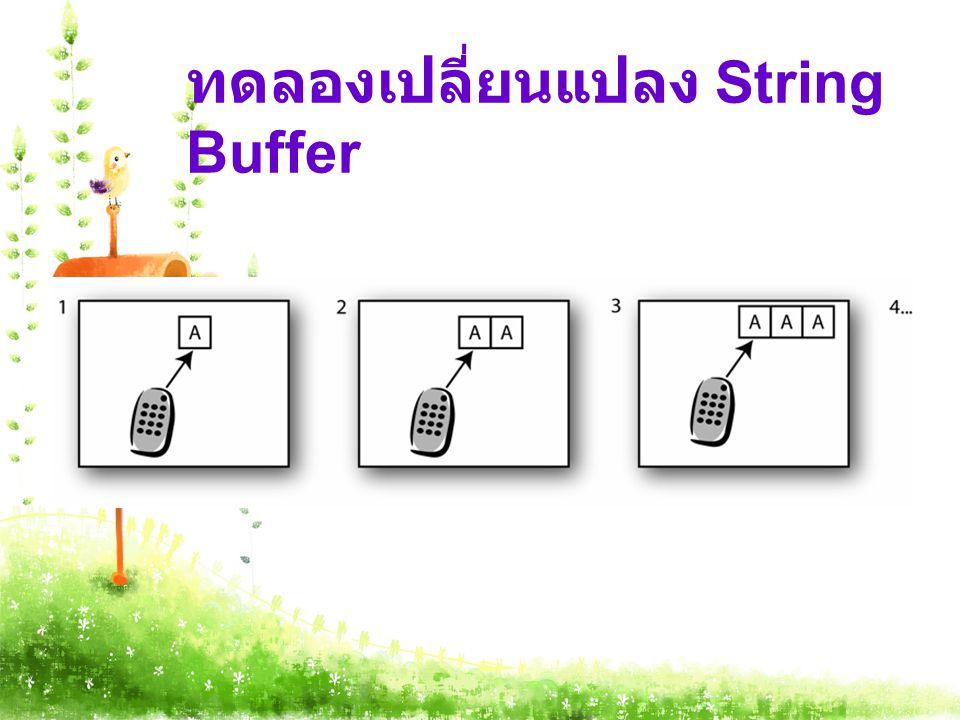 ทดลองเปลี่ยนแปลง String Buffer