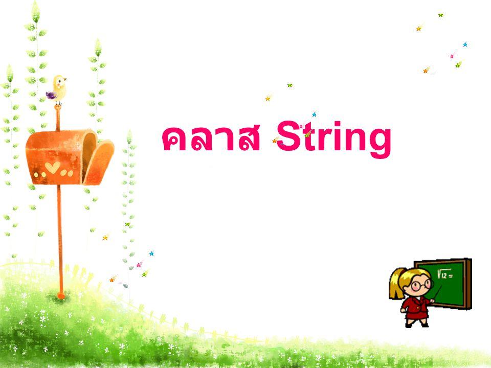 การใช้งาน สตริง  ประกาศตัวแปร String name;  กำหนดค่า name = new String( Smith );  แสดงผล System.out.println(name);