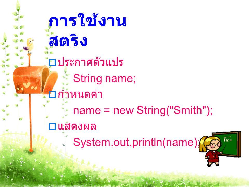 ตัวอย่างการใช้เมธอด StringBuffer sb = new StringBuffer( John ); System.out.println(sb); sb.append( Hunter ); System.out.println(sb); sb.