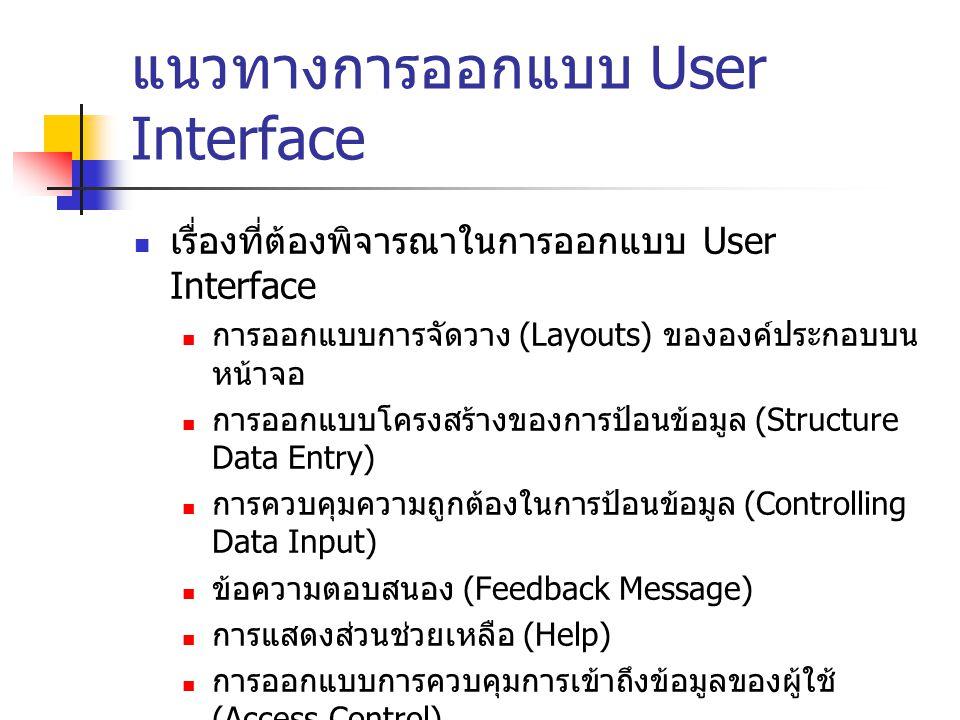 แนวทางการออกแบบ User Interface เรื่องที่ต้องพิจารณาในการออกแบบ User Interface การออกแบบการจัดวาง (Layouts) ขององค์ประกอบบน หน้าจอ การออกแบบโครงสร้างขอ
