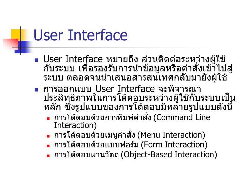 User Interface User Interface หมายถึง ส่วนติดต่อระหว่างผู้ใช้ กับระบบ เพื่อรองรับการนำข้อมูลหรือคำสั่งเข้าไปสู่ ระบบ ตลอดจนนำเสนอสารสนเทศกลับมายังผู้ใ