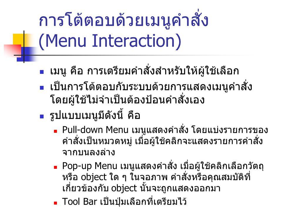 การโต้ตอบด้วยเมนูคำสั่ง (Menu Interaction) Pull-down Menu Pop-up Menu