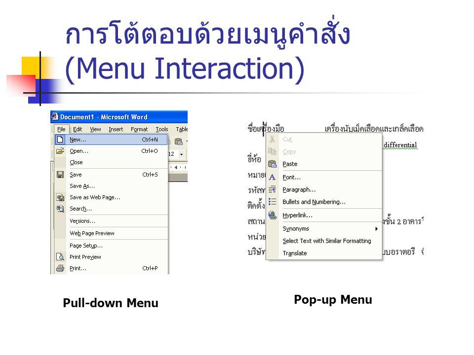 การโต้ตอบด้วยแบบฟอร์ม (Form Interaction) เป็นการโต้ตอบที่ผู้ใช้ระบบจะต้องป้อนข้อมูลลงใน ช่องว่างที่อยู่ในฟอร์มที่แสดงบนหน้า จอคอมพิวเตอร์ คล้ายการกรอกแบบฟอร์มลงใน กระดาษ ชื่อของช่องป้อนข้อมูลต้องสื่อความหมาย แบ่งส่วนของข้อมูลบนฟอร์มให้เหมาะสม ควรแสดงข้อมูลเริ่มต้น (Default) ให้กับช่องป้อน ข้อมูลที่ต้องใช้ข้อมูลนั้นบ่อยครั้ง ช่องป้อนข้อมูลไม่ควรยาวมากจนเกินไป ไม่ควรให้หน้าของฟอร์มยาวเกินไป ซึ่งต้องทำให้ scroll ขึ้นลงไปมา