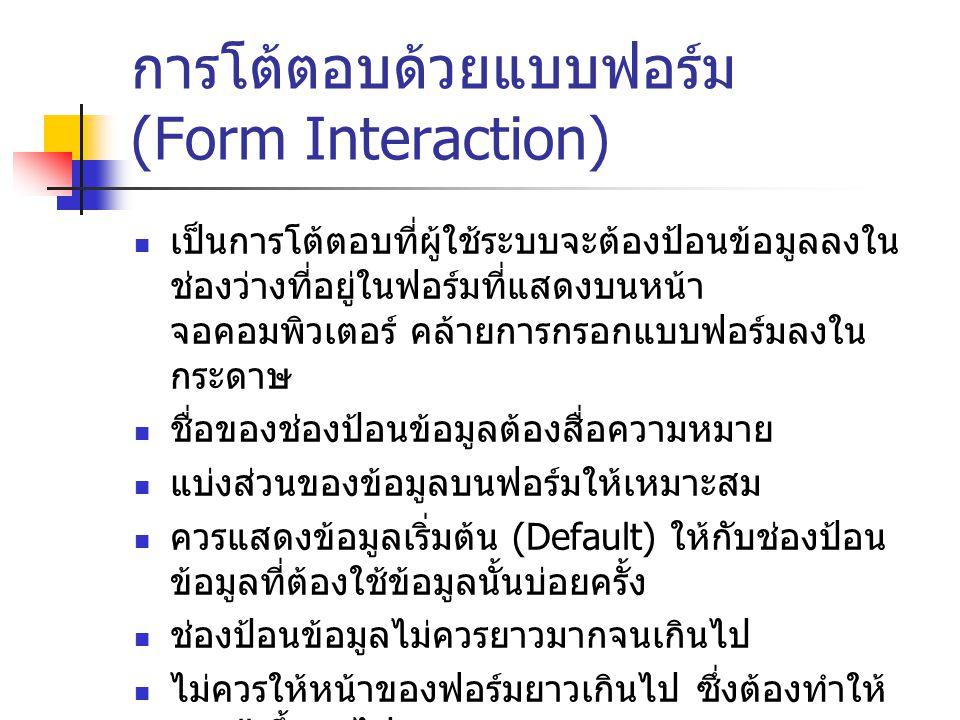 การโต้ตอบด้วยแบบฟอร์ม (Form Interaction) เป็นการโต้ตอบที่ผู้ใช้ระบบจะต้องป้อนข้อมูลลงใน ช่องว่างที่อยู่ในฟอร์มที่แสดงบนหน้า จอคอมพิวเตอร์ คล้ายการกรอก