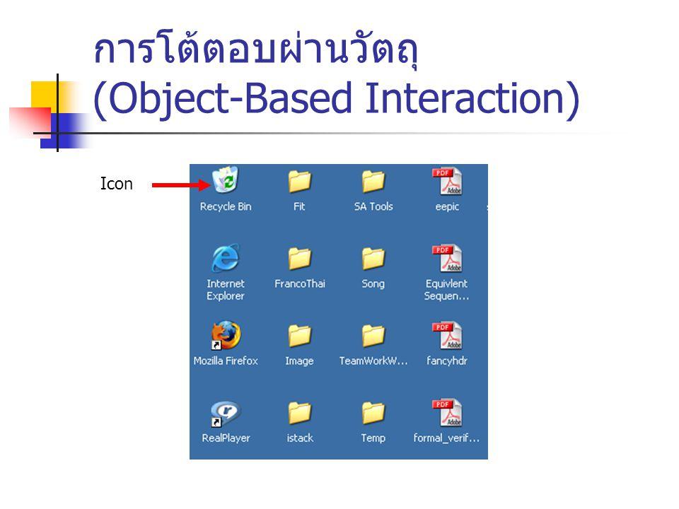 การโต้ตอบผ่านวัตถุ (Object-Based Interaction) Icon