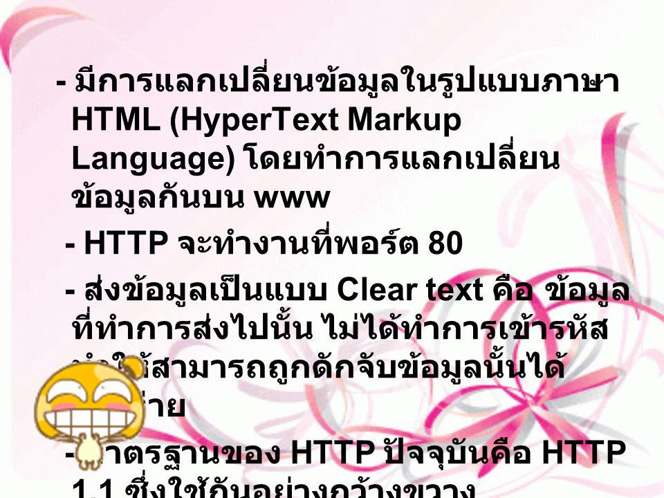 - มีการแลกเปลี่ยนข้อมูลในรูปแบบภาษา HTML (HyperText Markup Language) โดยทำการแลกเปลี่ยน ข้อมูลกันบน www - HTTP จะทำงานที่พอร์ต 80 - ส่งข้อมูลเป็นแบบ C