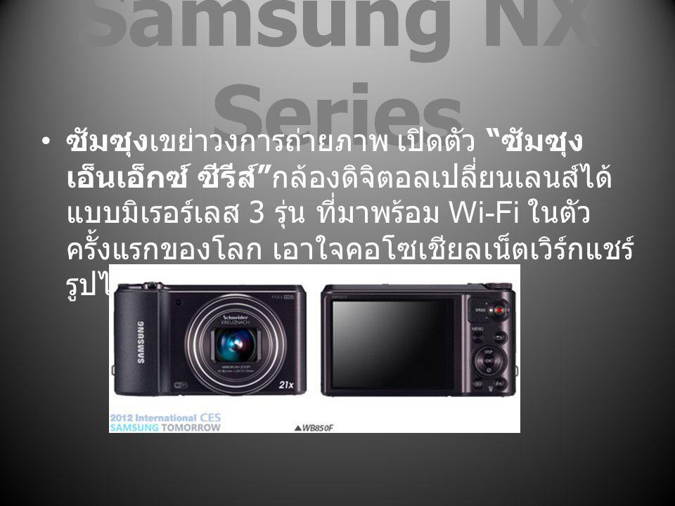 กล้องดิจิตอลเปลี่ยนเลนส์ได้พร้อม Wi-Fi ในตัว ครั้งแรกของโลก กับกล้องซัมซุง เอ็นเอ็กซ์ ซีรีส์ (Samsung NX Series) ภายใต้แนวคิด ' แชร์ได้ ทุกเวลา ชัดกว่าทุกรายละเอียด ' ด้วย เทคโนโลยีกล้องคุณภาพสูง พร้อมแบ่งปัน ประสบการณ์ประทับใจ ให้กับครอบครัวหรือคน ใกล้ชิดได้ทันท่วงที ด้วยคุณสมบัติระดับกล้อง มือโปรที่มี ความละเอียดสูงถึง 20.3 ล้าน พิกเซล พร้อมเซ็นเซอร์รับภาพเอพีเอส - ซี ซีมอส (APS-C CMOS) ที่ซัมซุงพัฒนาขึ้นเอง ที่เป็นเซ็นเซอร์ตัวเดียวกับกล้องระดับ มืออาชีพ เพื่อให้ได้ภาพถ่ายคุณภาพสูง ขยายภาพได้ อย่างชัดเจน จึงเก็บรายละเอียดภาพได้ดีเยี่ยม