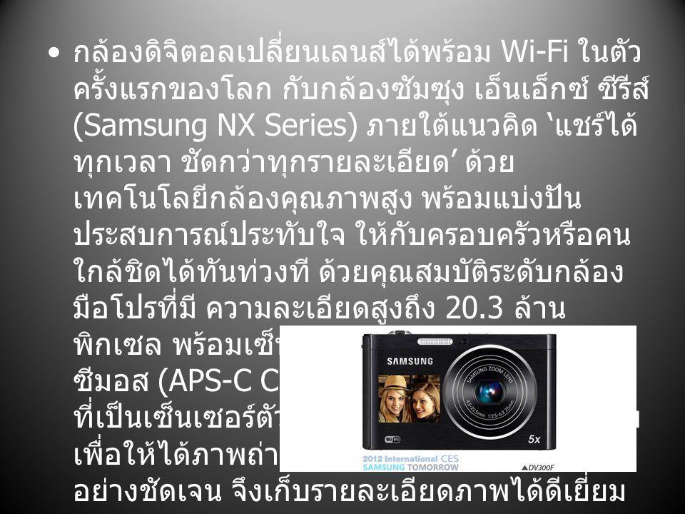 ระบบ ไอ - ฟังก์ชัน 2.0 (i-Function 2.0) อีกทั้ง ยังปรับการตั้งค่ากล้องถ่ายภาพได้ที่เลนส์ โดย ไม่จำเป็นต้องละสายตาออกจากวัตถุ ทำให้การ ถ่ายภาพง่ายดายและรวดเร็วขึ้น พร้อมฟังก์ชัน เพื่อคุณภาพภาพถ่ายระดับมืออาชีพอีกมากมาย นายรัชตะ กล่าวอีกว่า กล้องดิจิตอล ซัมซุง เอ็น เอ็กซ์ ซีรีส์ ประกอบด้วย 3 รุ่น ที่มาตอบโจทย์ ผู้บริโภคทุกกลุ่มผู้ใช้งาน ได้แก่ ซัมซุง NX1000 กล้องดีไซน์กะทัดรัดสวยสะดุดตา มี 3 สีให้เลือก ดำ ขาว ชมพู พร้อมคุณสมบัติการใช้ งานแบบครบครัน ทั้งสมาร์ท ลิงค์ ฮ็อท คีย์ (Smart Link Hot Key) ที่ช่วยให้ถ่ายภาพและ แบ่งปันภาพถ่ายได้ทันทีแบบที่ไม่เคยเป็นมา ก่อน และสมาร์ท ออโต้ 2.0 (Smart Auto 2.0) ระบบปรับภาพอัตโนมัติ ช่วยให้ถ่ายภาพสวยได้ อย่างง่ายดาย