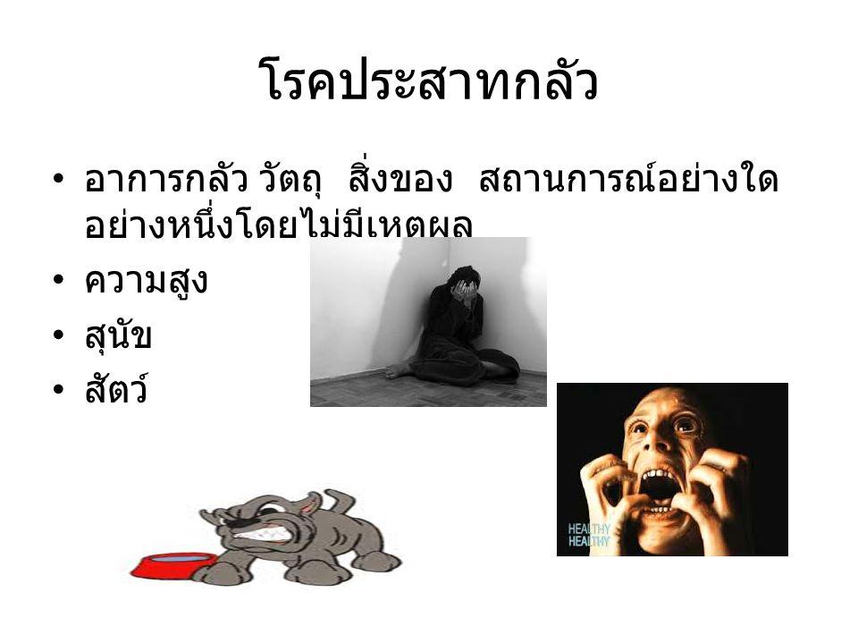 โรคประสาทกลัว อาการกลัว วัตถุ สิ่งของ สถานการณ์อย่างใด อย่างหนึ่งโดยไม่มีเหตุผล ความสูง สุนัข สัตว์