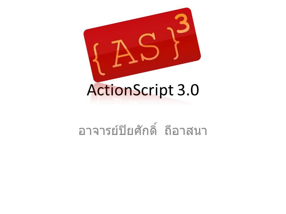 ActionScript 3.0 อาจารย์ปิยศักดิ์ ถีอาสนา
