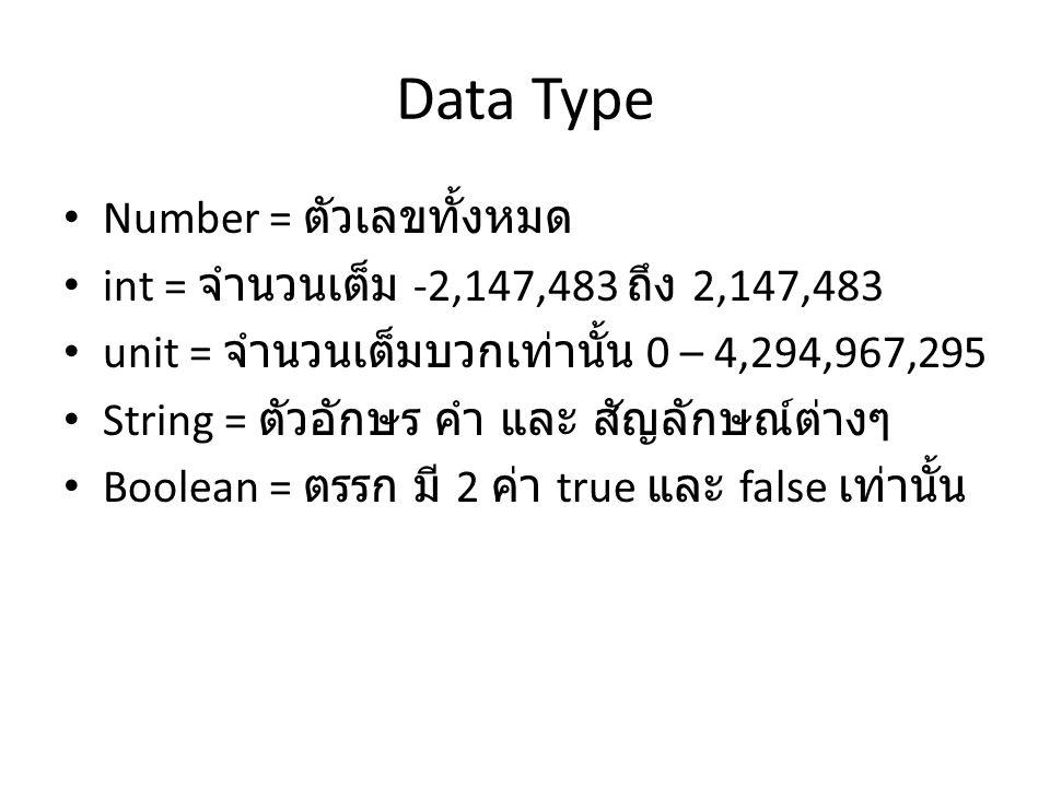 Data Type Number = ตัวเลขทั้งหมด int = จำนวนเต็ม -2,147,483 ถึง 2,147,483 unit = จำนวนเต็มบวกเท่านั้น 0 – 4,294,967,295 String = ตัวอักษร คำ และ สัญลั