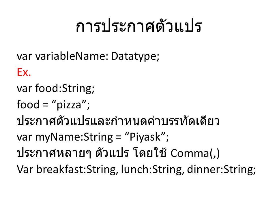 """การประกาศตัวแปร var variableName: Datatype; Ex. var food:String; food = """"pizza""""; ประกาศตัวแปรและกำหนดค่าบรรทัดเดียว var myName:String = """"Piyask""""; ประก"""