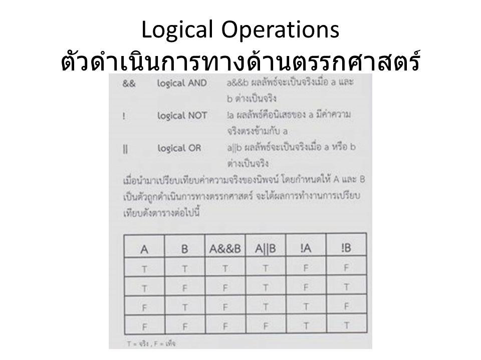 Logical Operations ตัวดำเนินการทางด้านตรรกศาสตร์