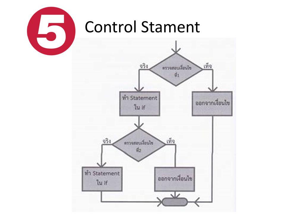 Control Stament