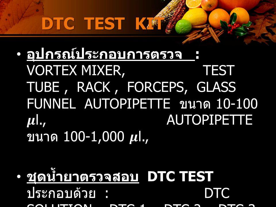 DTC TEST KIT : การ ตรวจสอบ การสกัด - เช็ด ตัวอย่าง : เช็ดพื้นผิวของ ตัวอย่างให้ทั่ว ด้วย ลำสีชุบสาร DTC SOLUTION แล้วบีบ สารที่เช็ดได้ออกมา จะได้เป็น SAMPLE EXTRACT ที่จะนำไปทำการ ตรวจสอบ ในขั้นตอนต่อไป