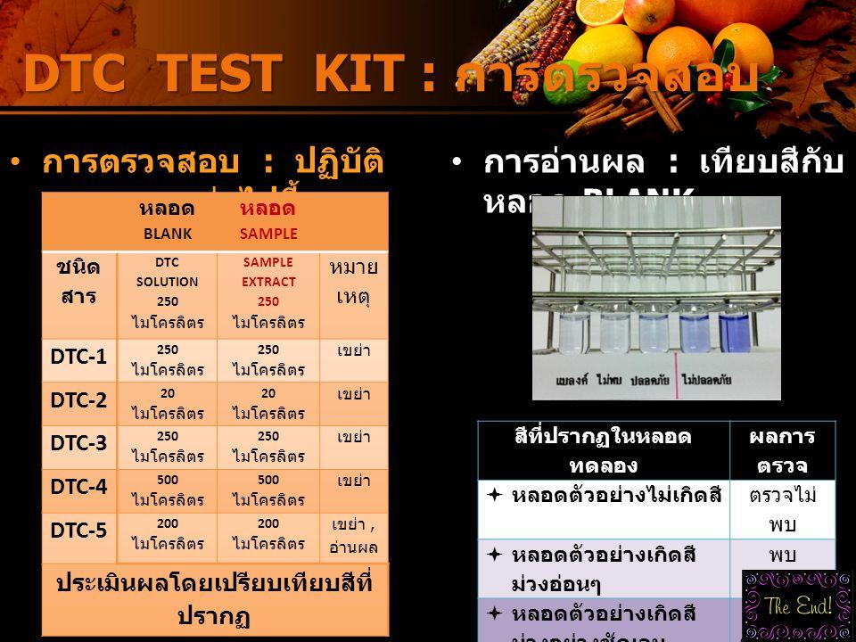 DTC TEST KIT : การตรวจสอบ การตรวจสอบ : ปฏิบัติ ตามตารางต่อไปนี้ การอ่านผล : เทียบสีกับ หลอด BLANK สีที่ปรากฏในหลอด ทดลอง ผลการ ตรวจ  หลอดตัวอย่างไม่เ