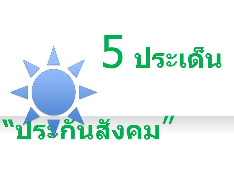 5 ประเด็น ประกันสังคม